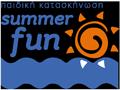 Summerfun- παιδικές κατασκηνώσεις ΟΑΕΔ